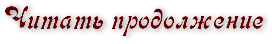 4maf.ru_pisec_2014.04.14_19-09-33_534bf9b4b3581 (272x44, 27Kb)