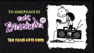 Το ημερολόγιο ενός Σπασίκλα 10 - Τον παλιό καλό καιρό - tv spot (Τζεφ Κίνι – Εκδόσεις ΨΥΧΟΓΙΟΣ)