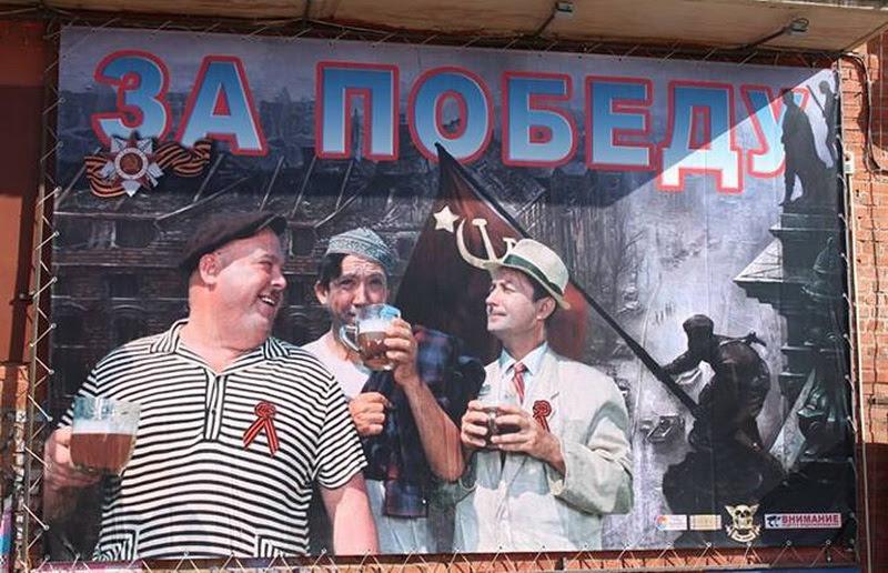 А вот довольно символичный плакат, на котором в честь Дня Победы бухают трусы и балбесы.