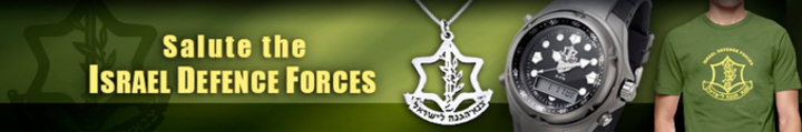 IDF Judaica webstore image
