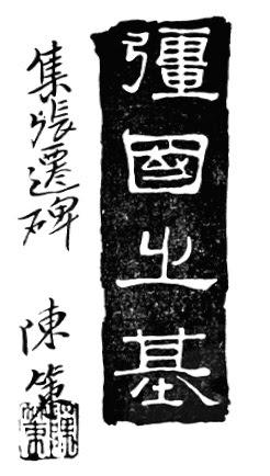 """""""太極拳"""" 李先 五 (1933) - callig 6"""