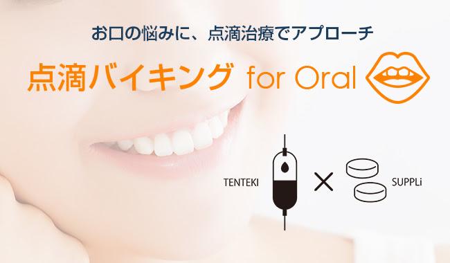 歯科で行う点滴治療「点滴バイキングfor Oral」