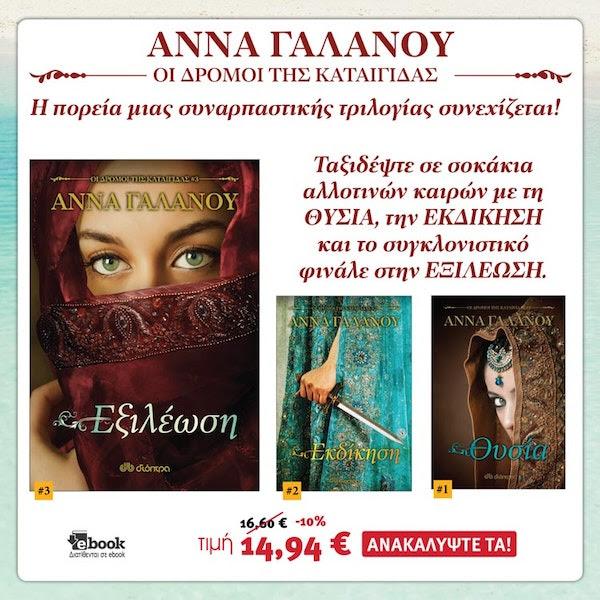 Ελληνική πεζογραφία, Άννα Γαλανού, Οι Δρόμοι της καταιγίδας