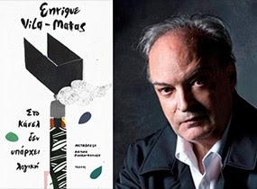 Διεθνές βραβείο Feronia-Città di Fiano στον Enrique Vila-Matas