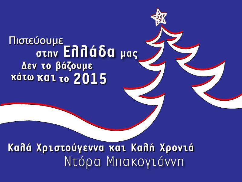 Πιστεύουμε στην Ελλάδα μας. Δεν το βάζουμε κάτω και το 2015. Καλά Χριστούγεννα και Καλή Χρονιά. Ντόρα Μπακογιάννη