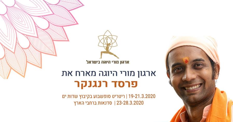 פרסד רנגקר בישראל