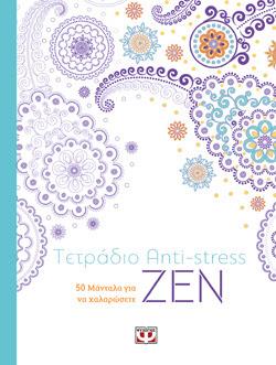 ΤΕΤΡΑΔΙΟ ANTI-STRESS: ΖΕΝ