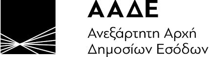ΑΑΔΕ Ηλεκτρονικά Βιβλία - Έψιλον Πληροφορική