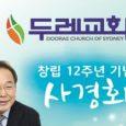두레교회 창립 12주년 기념 사경회 .주제: 행복한 삶 .강사: 송춘현 […]