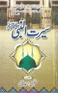 Image result for Seerat un Nabi S.A.W by Khaleeq Ahmed Mufti contents