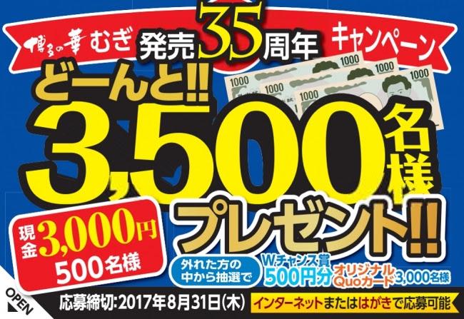 『博多の華 むぎ 発売35周年プレゼントキャンペーン』