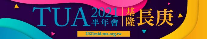 TUA2021半年會在基隆