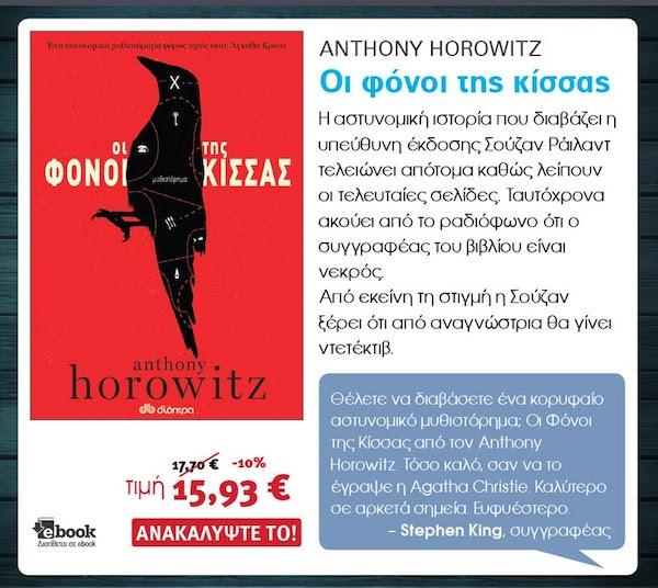 Αστυνομικό βιβλίο, Οι φόνοι της κίσσας, Anthony Horowitz
