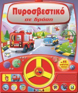 ΠΥΡΟΣΒΕΣΤΙΚΟ ΣΕ ΔΡΑΣΗ -